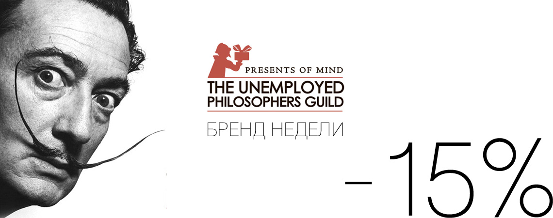 Бренд недели The Unemployed Philosophers Guild